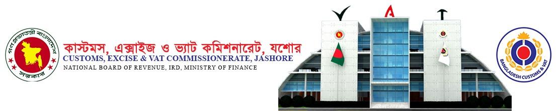 Customs, Excise & VAT commissionerate, Jessore